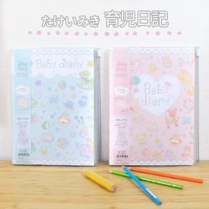 たけいみき Baby diary B5 2カラー di-113-ecm [M便 1/1]|シブヤ文具