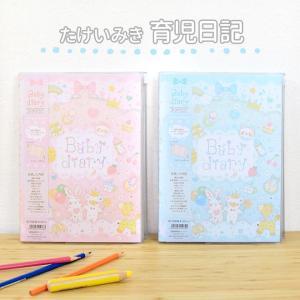 たけいみき Baby diary B5 2カラー di-1503-ecm [M便 1/1]|シブヤ文具