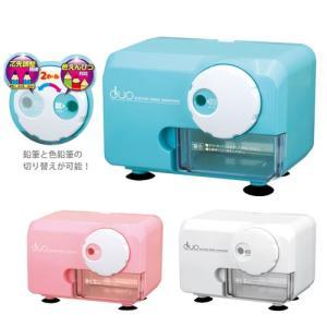 アスカ 電動鉛筆削りDUO<デュオ> <電動シャープナー> 3カラー eps600-ask
