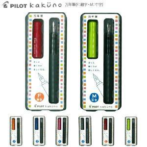 PILOT(パイロット)からはじめての万年筆にぴったりの、 KAKUNO(カクノ)が登場! シンプル...