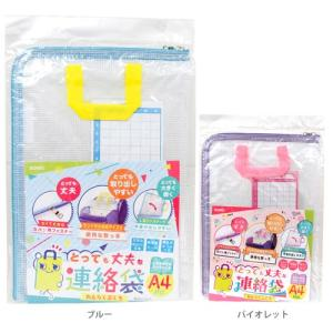 SONIC<ソニック> とっても丈夫な連絡袋 2カラー gs-7158-snc|net-shibuya