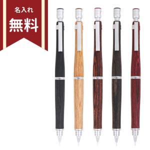 手に優しい木軸のシャープペンシル、S20が登場! 低重心設計のスリムな本格派シャーペンです。 使い込...