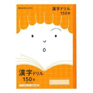 ジャポニカフレンド 学習帳<ノート> 漢字ドリル 150字 ...
