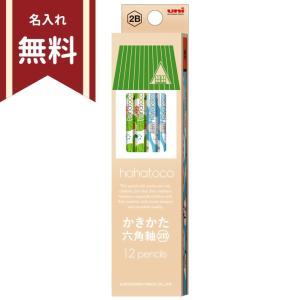 hahatoco<ハハトコ> かきかた鉛筆 六角軸 12本入り 緑柄 2B [名入れ無料] 新入学文具 4902778242179 net-shibuya