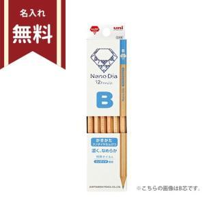 【お名前入れ無料】ナノダイヤ かきかた鉛筆 六角軸 12本入 B:K6906B 2B:K69062B  K6906|net-shibuya