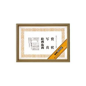 額縁ポリウッド賞状B4(八ニ)サイズ   カ-1 ★★★【メーカー取り寄せ品】|net-shibuya