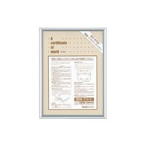 賞状額縁アルミ新B4サイズシルバー  カ-217C ★★★【メーカー取り寄せ品】|net-shibuya