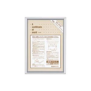 賞状額縁アルミA4大サイズシルバー  カ-218C ★★★【メーカー取り寄せ品】|net-shibuya