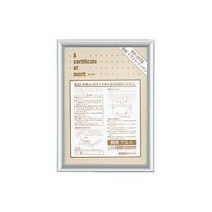 賞状額縁アルミB5中サイズシルバー カ-219C ★★★【メーカー取り寄せ品】|net-shibuya
