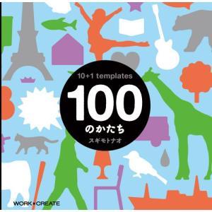 100のかたち 作:スギモト ナオ WORK×CREATEシリーズ コクヨ絵本 [KE-WC15] ...
