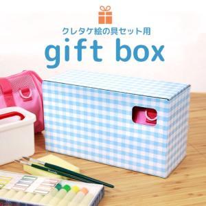 えのぐセット用ギフトボックス <KGシリーズ専用> kg-giftbox|net-shibuya