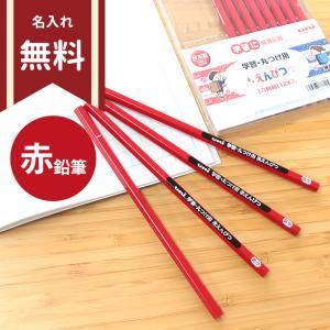 三菱鉛筆 ユニ 赤鉛筆 六角軸 12本組 4902778253311 名入れ無料 新入学文具 [M便 1/4] シブヤ文具