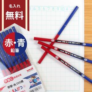三菱鉛筆 ユニ 赤青鉛筆 六角軸 12本組 4902778253366 名入れ無料 新入学文具 [M...