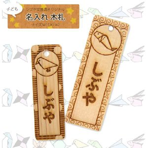 名入れ こども木札 ストラップ 折り紙柄(8種類) ひのき サイズ:小(15×47) 根付紐:11カラー kifuda-syou |net-shibuya