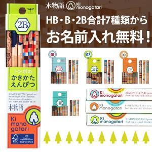 【名入れ無料】トンボ鉛筆  鉛筆 木物語<Ki monogatari> 12本入り 芯の濃さ:HB〜2Bまで|net-shibuya