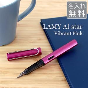 LAMY AL-star<ラミー アルスター> 万年筆 EF・F ヴァイブラントピンク|net-shibuya