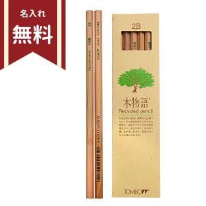 【鉛筆名前入れ無料】TOMBOW(トンボ) 木物語2B・B(12本) ◆◆|net-shibuya