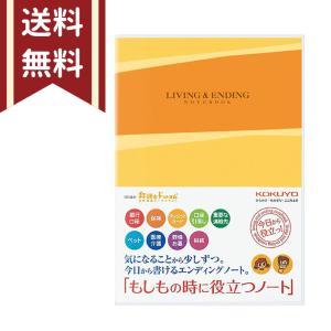 ※こちらの商品3冊までゆうメールでお送り可能です。 ●あちこちに散らばりがちな自分の大切な情報を1冊...