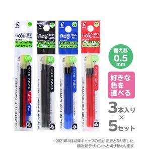 こすると消える!人気のフリクションボールペン対応、替え芯3本入り×5個セットの販売です。 なくなる前...