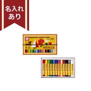 サクラクレパス 12色 【お名入れ有り】 LP12R ◆◆