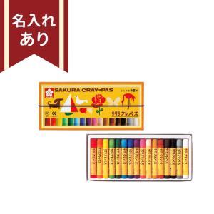 サクラクレパス 16色 【名入れあり】 ◆◆|net-shibuya