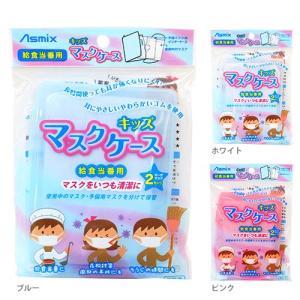 マスクケース <子供用> 給食当番用 <マスク2枚入り> 3カラー MC010-ask|net-shibuya