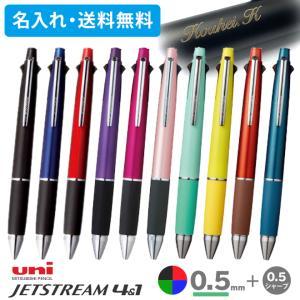 〔名入れ無料・送料無料〕ジェットストリーム 4&1 三菱鉛筆 uni 多機能ボールペン 0.5mm ...
