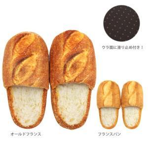 まるでパンみたいなスリッパン<スリッパ・ルームシューズ> Ver3 2柄 pan-sp3-kkk|net-shibuya