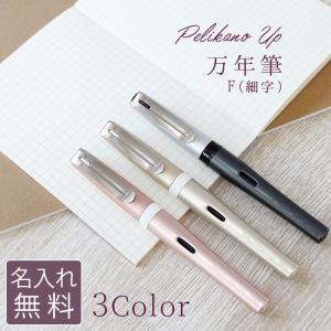 Pelikan<ペリカン> Pelikano Up<ペリカーノアップ> 万年筆 3カラー pelikano-up-ysd|net-shibuya