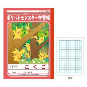 ポケモンの楽しい国語ノート! これなら楽しくお勉強できるね☆ たくさん漢字の練習をしよう!  【サイ...