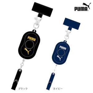 PUMA<プーマ> 防犯アラーム<防犯ブザー> 2カラー 2018年度新入学文具 [ゆうメール可] pm185-ktu|net-shibuya