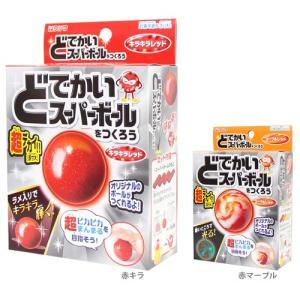 どでかいスーパーボールをつくろう 2カラー pt133-ktu|net-shibuya