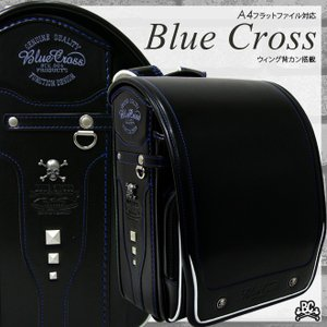 BLUE CROSS ブルークロス ランドセル 2018年度版 ウィングセカン A4フラットファイル対応 【在庫あり】 [R_C]|net-shibuya