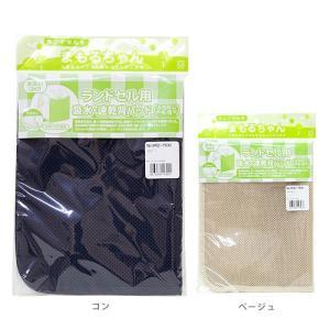 ランドセル用吸水・速乾背パッド <ふちなしも可> ランドセルをまもるちゃん 2カラー rm2-1500-ksa|net-shibuya