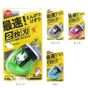 2枚刃鉛筆削り <手動> 4カラー rs021-ktu