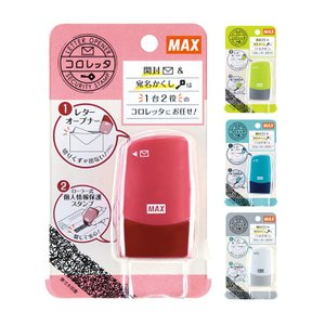 MAX<マックス> レターオープナー&ローラー式個人情報保護スタンプ <コロレッタ> 4カラー sa-151rl-ecm|net-shibuya
