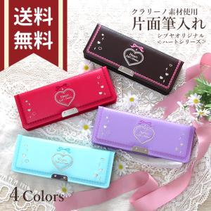 クラリーノ筆箱<片面・ペンケース・筆入れ> <ハートシリーズ> 3色 【シブヤオリジナル】日本製 女の子|net-shibuya