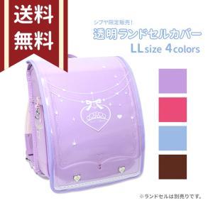 [送料無料]ランドセルカバー ハート柄 カブセ推奨サイズ26.5×47cm<XL・LL>|net-shibuya