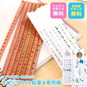 〔ゆうメール便送料無料・同梱不可・鉛筆専用箱文字入れ無料]オリジナル鉛筆&専用箱 2B 12本組 鉛筆18柄 箱20種類 sb-pencil【シブヤオリジナル】|net-shibuya