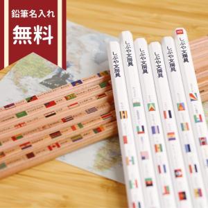 シブヤオリジナル鉛筆 2B 12本組 国旗 2柄 [名入れ無料・クリアケース付き] sb-pencil07 [シブヤオリジナル]|net-shibuya