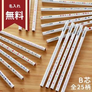 シブヤオリジナル鉛筆 B芯 白軸 12本組 25柄 [名入れ無料・クリアケース付き] sb-pencil10|net-shibuya