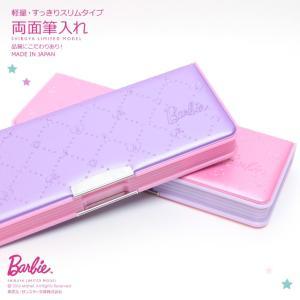Barbie<バービー> 両面筆箱<ペンケース・筆入れ> 2色 <バービー新入学・限定シリーズ> <日本製> 4560182210315 [jitsu170719a]|net-shibuya