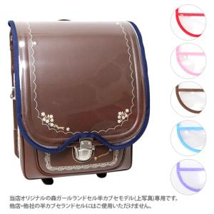 [送料無料]森ガールランドセル 半かぶせモデル専用 ランドセルカバー 5色 SB-MRC004【シブヤオリジナル】|net-shibuya