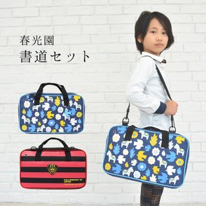 春光園 書道セット<習字> ショルダーベルト付き 2柄 spbk-000-ake|net-shibuya