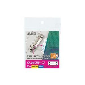 クリップテープ「ideamix」穴ピッチ80mm28片入り コクヨ[タ-60]★★★【メーカー取り寄せ】|net-shibuya