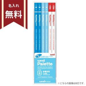 【お名前入れ無料】uni Palette<ユニパレット> かきかた鉛筆 <赤鉛筆入り> 六角軸 12...