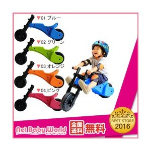 乗用玩具 三輪車 ワイバイク ラングスジャパン RANGS JAPAN バランスバイク スクーター のりもの