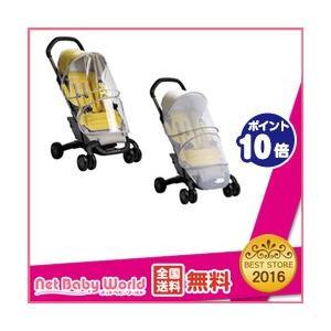 ヌナ レインカバー・虫よけカバーセット カトージ Katoji ベビーカー・バギー ベビーカーオプション  nuna buggy pepp All we|netbaby