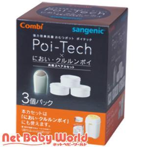 コンビ 強力防臭抗菌おむつポット ポイテック×におい・クルルンポイ 共用スペアカセット×3 Combi