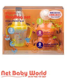 マグマグ セット ( 1セット )/ ピジョン ( お食事グッズ ベビー食器 )|netbaby